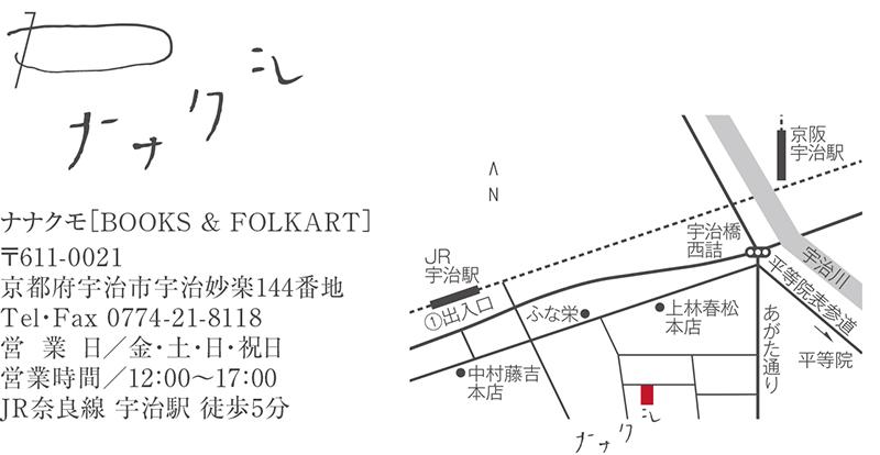 nanakumo01